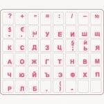 Букви за клавиатура на кирилица, червени